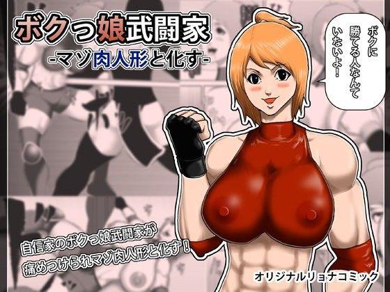 変態な巨乳の女の筋肉の同人エロ漫画。