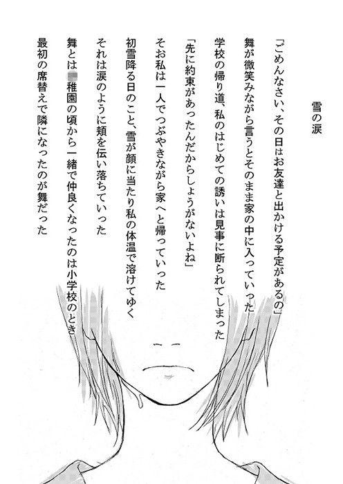[同人]「Snow Tears」(樹単本あき)