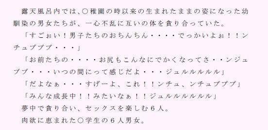 [同人]「幼馴染の○学生男女グループ6人が混浴温泉旅行」(ピンクメトロ)