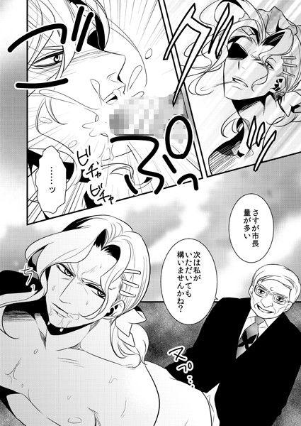[同人]「背徳の貴公子」(SAKUMARO)