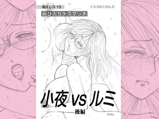 【女子大生 レズ】豊満美人なめがねの女子大生のレズの同人エロ漫画。