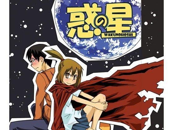 【漫画 / アニメ】惑の星