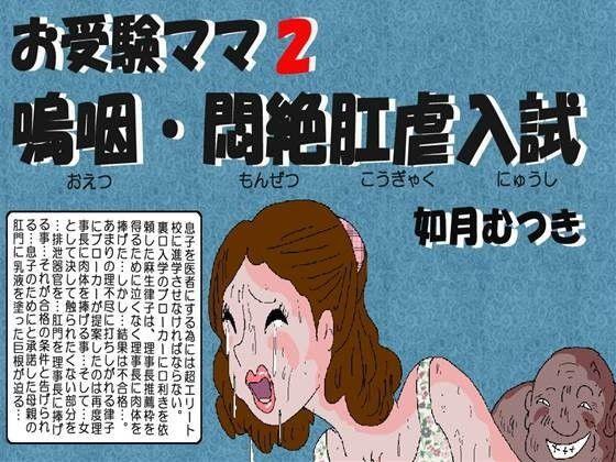 【如月むつき 同人】お受験ママ2嗚咽・悶絶・肛虐入試