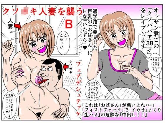 【オリジナル同人】クソ○キ人妻を襲う B