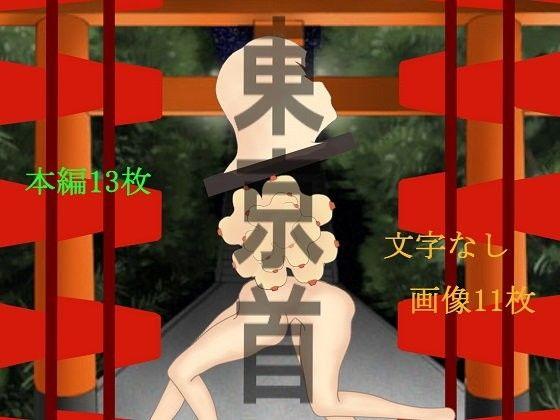 【オリジナル同人】東京首