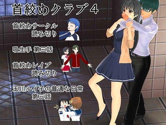 首絞めクラブ4_同人ゲーム・CG_サンプル画像01