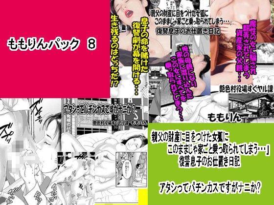 【人妻 3P】美人妖艶な巨乳の人妻熟女の3Pフェラ無理やり中出しの同人エロ漫画!!