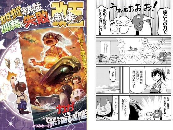 【加賀 ギャグ・コメディ】少女の、加賀のギャグ・コメディの同人エロ漫画。