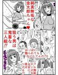 金太郎は女だった_同人ゲーム・CG_サンプル画像02