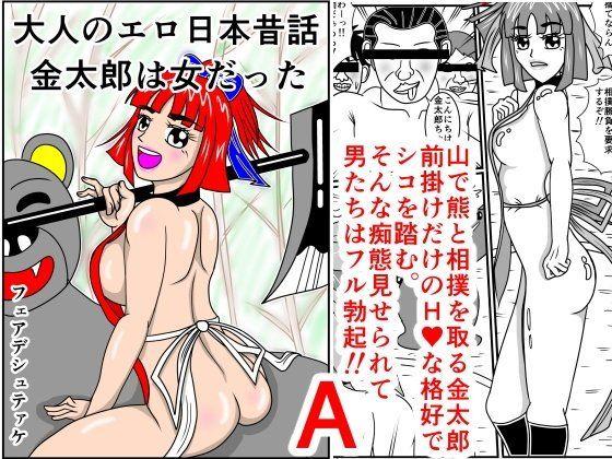 金太郎は女だった_同人ゲーム・CG_サンプル画像01