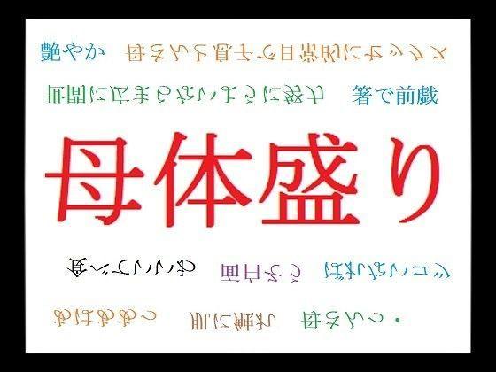 [同人]「母体盛り」(鈴松)