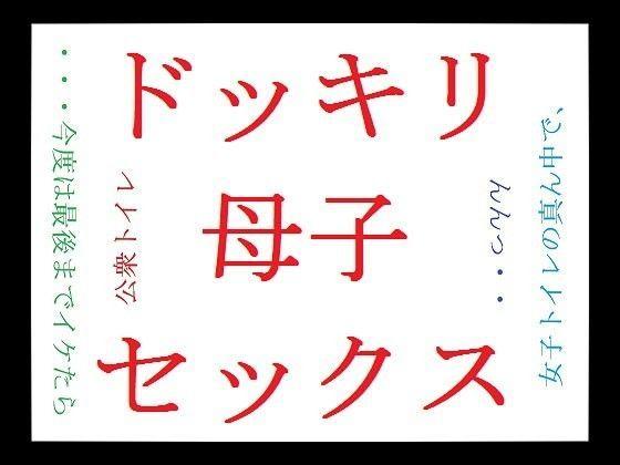 [同人]「ドッキリ母子セックス」(鈴松)