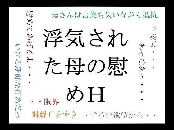 [同人]「浮気された母の慰めH」(鈴松)