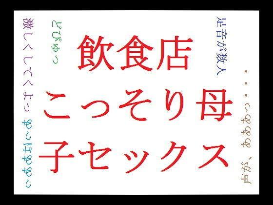 [同人]「飲食店こっそり母子セックス」(鈴松)