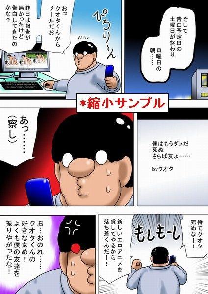 【bbwH 同人】友達を振った女を攻めるキモオタ!
