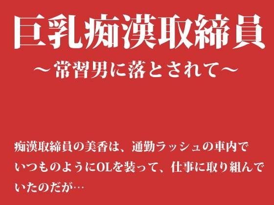 巨乳痴漢取締員 ~常習男に落とされて~_同人ゲーム・CG_サンプル画像01