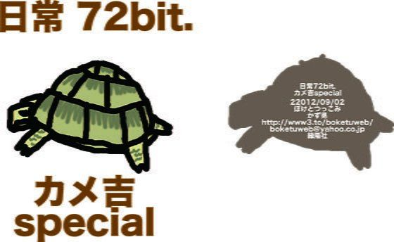 【ぼけとつっこみ 同人】日常72bit.カメ吉special
