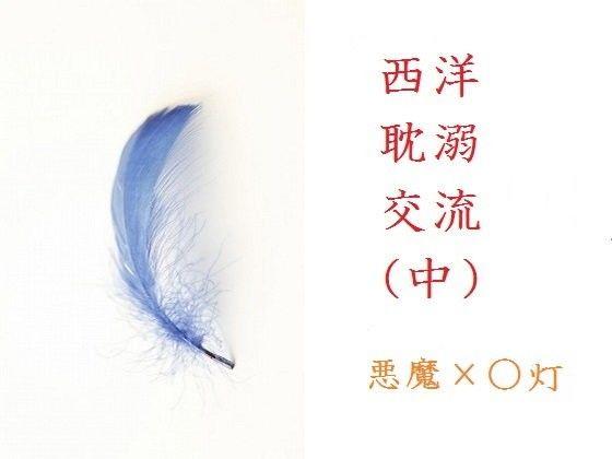 【千切り野菜 同人】西洋耽溺交流(中)