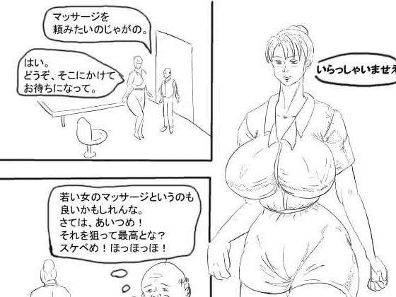 【痴女 パイズリ】長身な爆乳の痴女熟女のパイズリの同人エロ漫画。