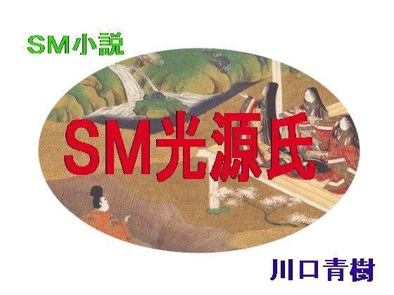 【緊縛熟女動画】「SM光源氏」(桐壷~明石編)