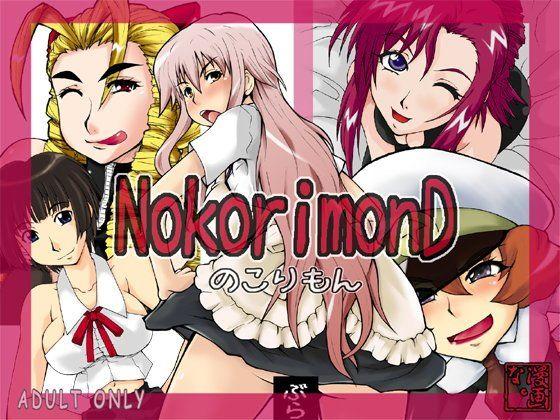 NokorimonD_同人ゲーム・CG_サンプル画像01