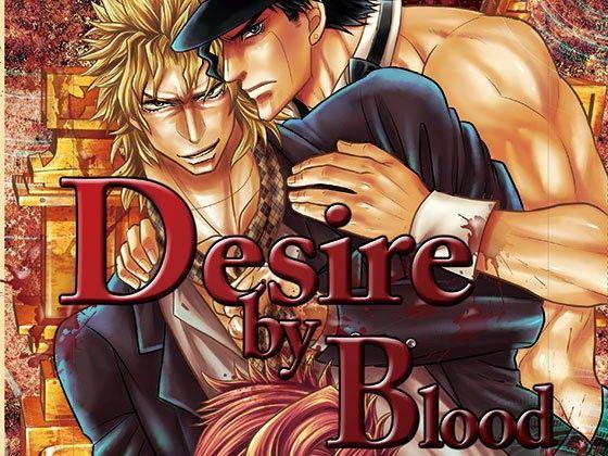 【ジョジョの奇妙な冒険 同人】DesirebyBlood