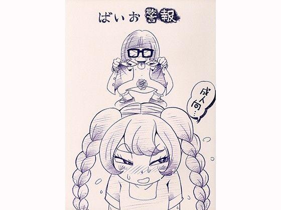 ロリ系な微乳の女の洗脳ごっくん学園もの催眠中出しフェラ百合の同人エロ漫画!