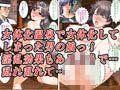 「女体化&近親相姦大好き」期間限定ベストコレクション_同人ゲーム・CG_サンプル画像02