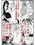 ヌルヌル学園_同人ゲーム・CG_サンプル画像02