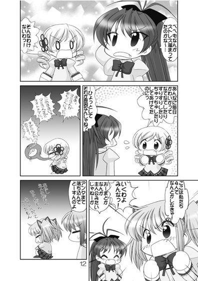 [同人]「まど☆マギ叛逆の6」(みのむし屋)