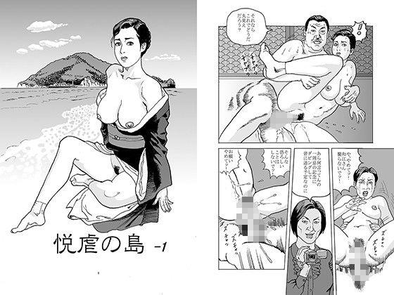 【水沼怪魚 同人】【無料】悦虐の島-1