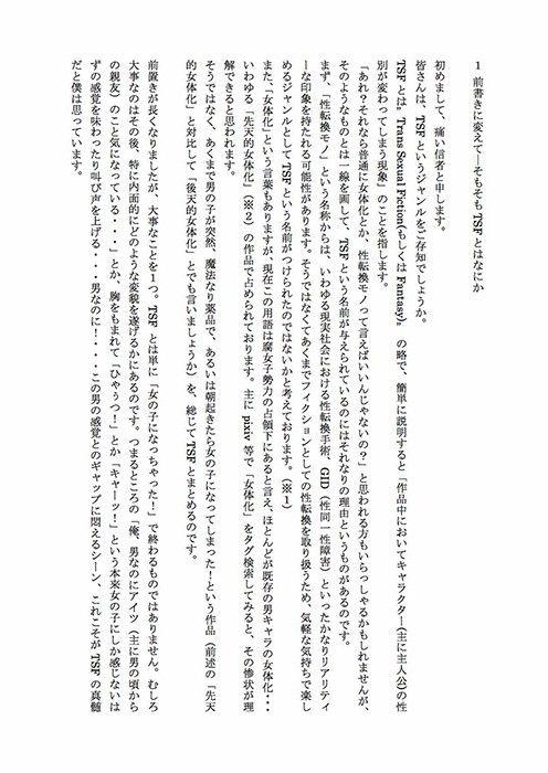 [同人]「TSF宣言」(大TSF帝国)