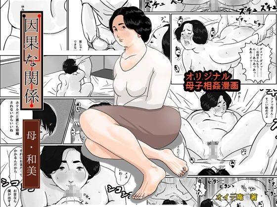 因果な関係ー母・和美ー