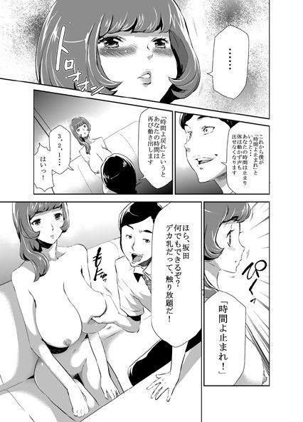 [同人]「ママは・・・催眠中毒2」(香月亭)