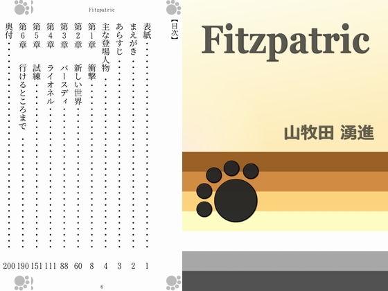 【人生 同人】Fitzpatric