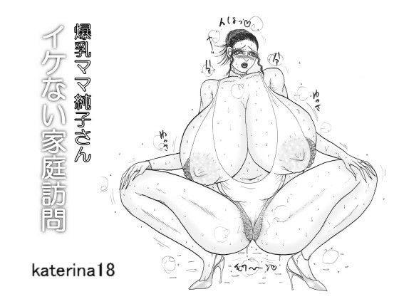 爆乳ママ純子さん イケナイ家庭訪問_同人ゲーム・CG_サンプル画像01