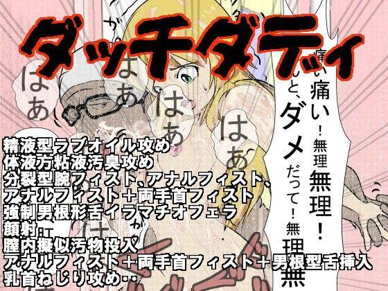 【アイドル 女性向け】変態な巨乳のアイドル芸能人の女性向け子作りオイルフェラ中出し顔射アナル監禁イラマチオ拷問癒し拡張強姦フィストの同人エロ漫画。