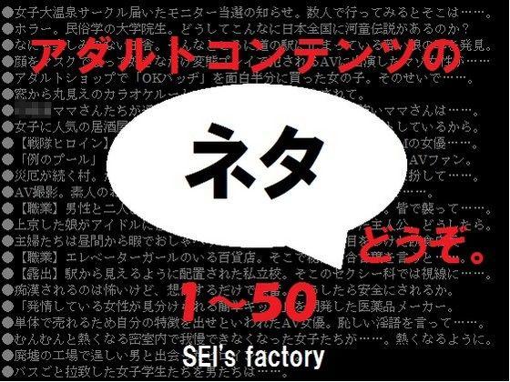 【SEI's factory 同人】アダルトコンテンツのネタ、どうぞ1~50