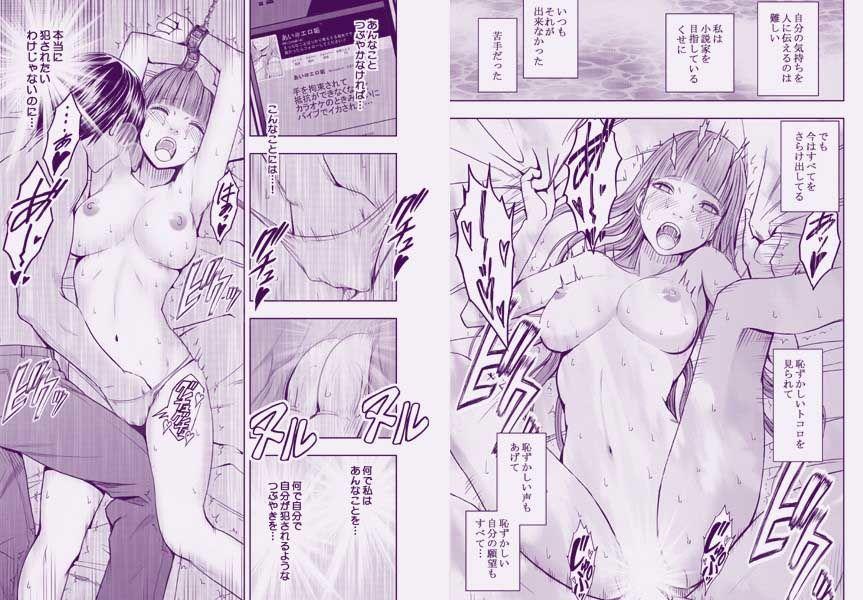 【同人】 エロ漫画 エロ垢にはまってしまった処女 後編 (無料サンプル画像あり) スマホ対応