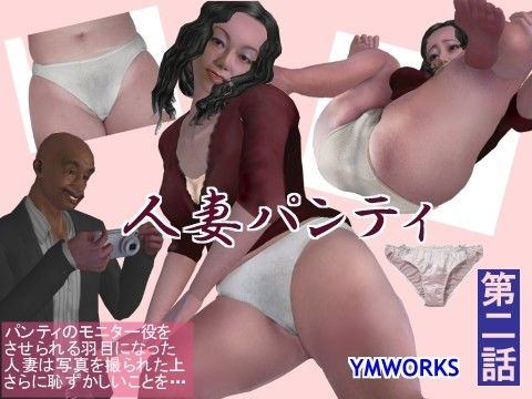 【オリジナル同人】人妻パンティ2