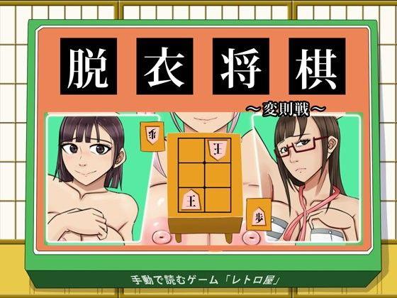 【オリジナル同人】脱衣将棋 ~ 変則戦 ~