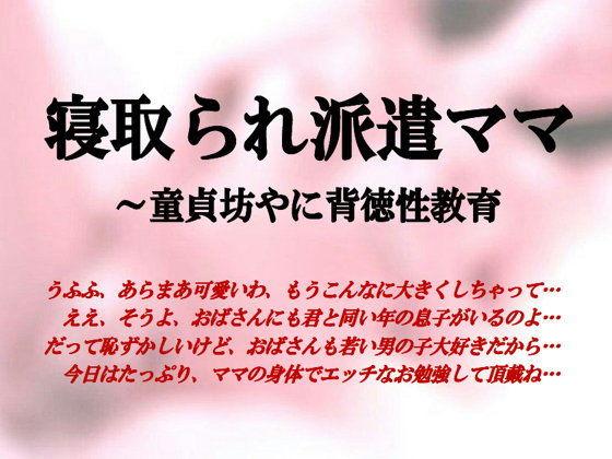 【ミドリ座 同人】寝取られ派遣ママ~童貞坊やに背徳性教育