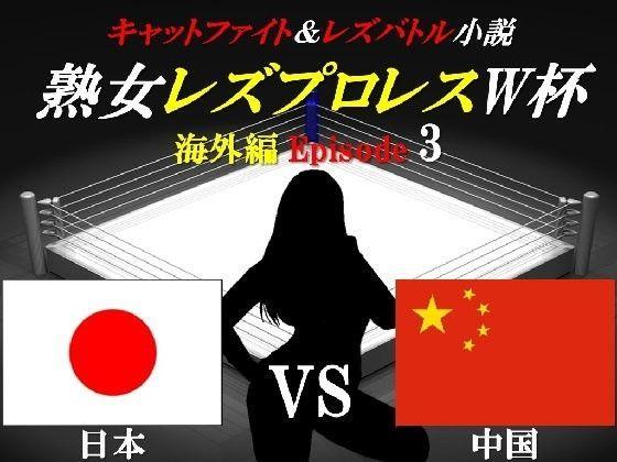 [同人]「熟女レズプロレスW杯 Episode3 日本VS中国」(百花繚乱)