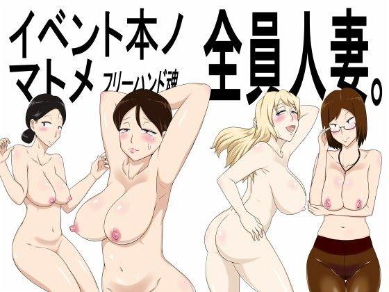 【フリーハンド魂マンガ】イベント本ノマトメ