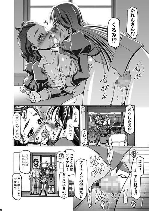 [同人]「仮面でぷにキュア」(ギャンブラー倶楽部)