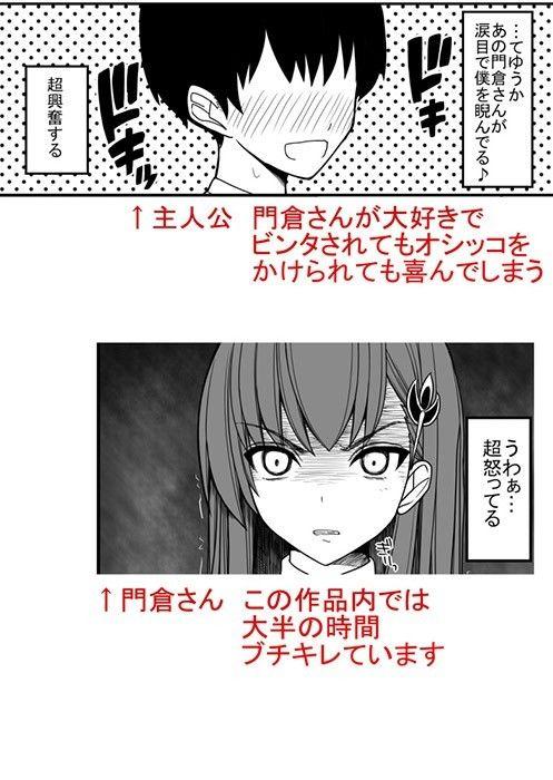 [同人]「気が強くて男嫌いな門倉さんをいっぱい辱める話」(EsuEsu)
