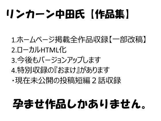 [同人]「リンカーン中田氏【作品集】」(リンカーン中田氏)