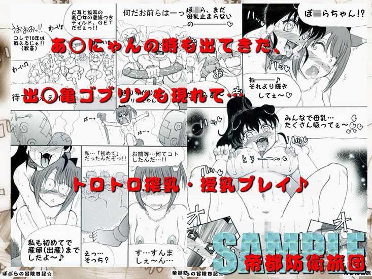 [同人]「RTKBOOK 11-2 「ぽ○らいぢり 2 『犬耳ぽ○らの冒険日記』第二話「ぽ○ら...