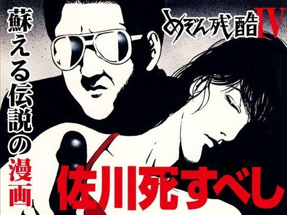 【未亡人 シリアス】未亡人のシリアス監禁辱めの同人エロ漫画!