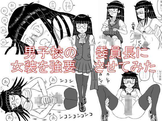 【女の子 4P】小柄な制服の女の子少年委員長の4Pアナル3Pオナニーの同人エロ漫画。